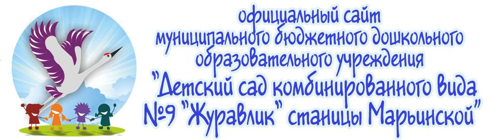 """Официальный сайт детского сада """"Журавлик"""""""